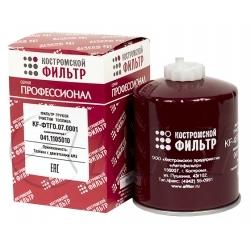 Фильтр очистки топлива KF-ФТГО.07.0001 (041.1105010) ПРОФЕССИОНАЛ, Костромской Автофильтр